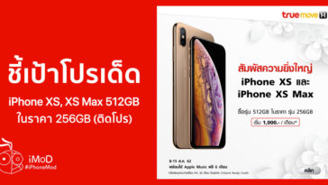 Iphone Xs 512gb 256gb Price Truemove Th Promotion