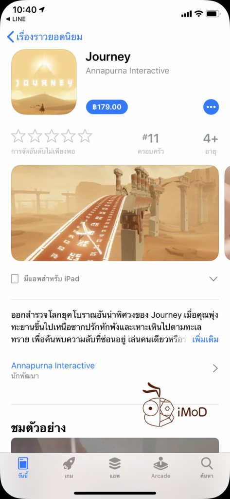 Journey Game Available For Ios 1