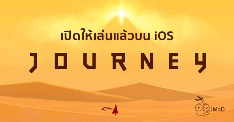 Journey Game Available For Ios