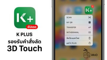 K Plus Update Support 3d Touch Shortcut