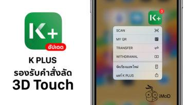 K Plus Update Support 3d Touch Shortcut