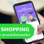 Line Shopping Cover2