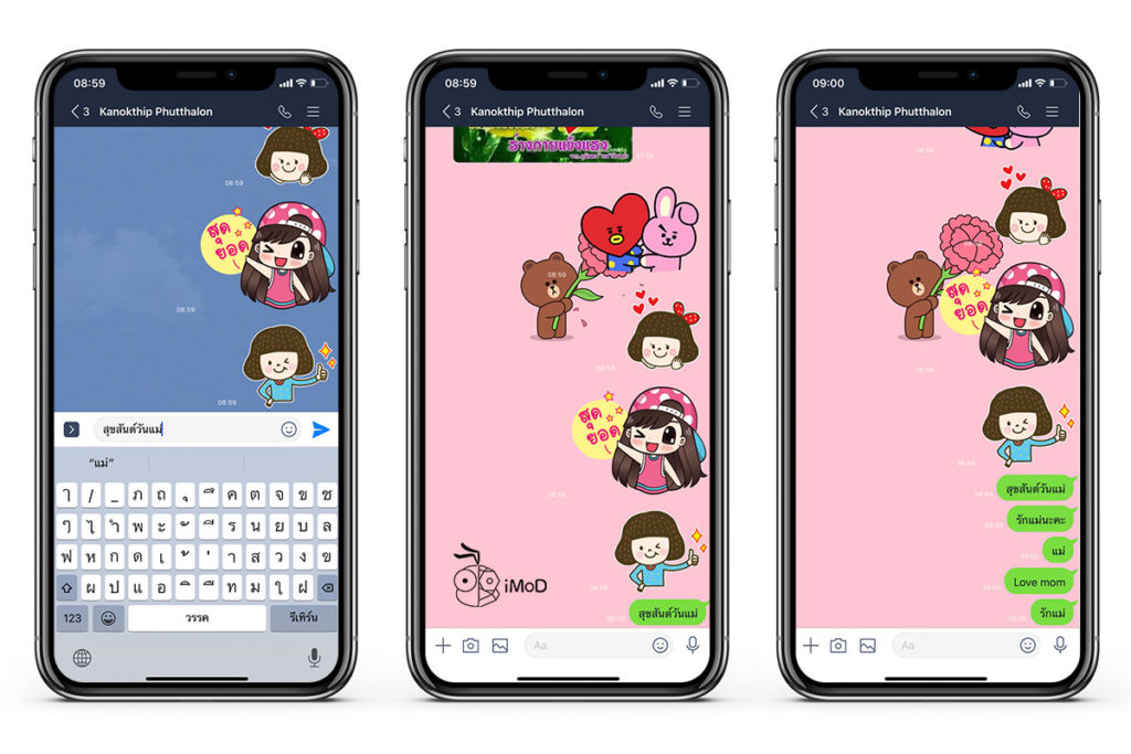 Line Show Love Mom Background 1