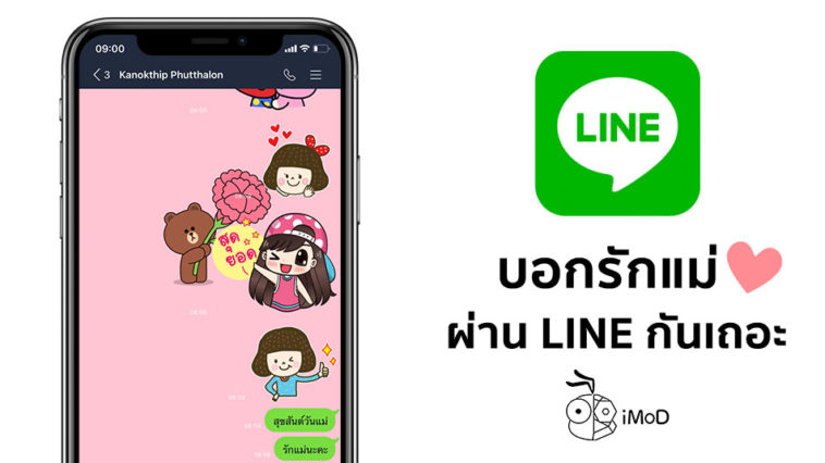 Line Show Love Mom Background