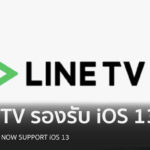 Line Tv Ios 13 Support