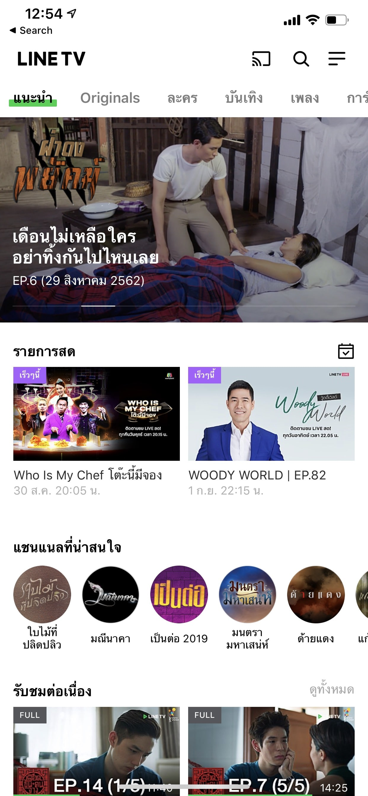 Line Tv Ios 13 Supported 2