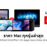Mac Price List Aug 2019