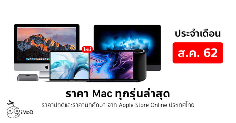 Mac Price List Aug 2019