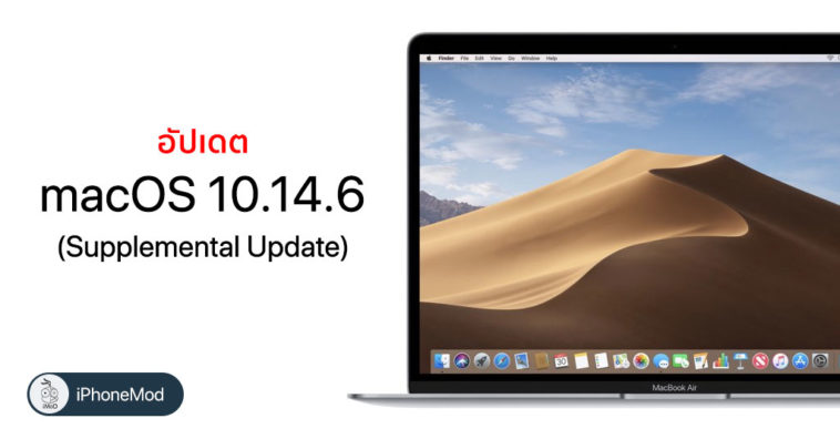 Macos 10 14 6 Supplemental Update For Mac