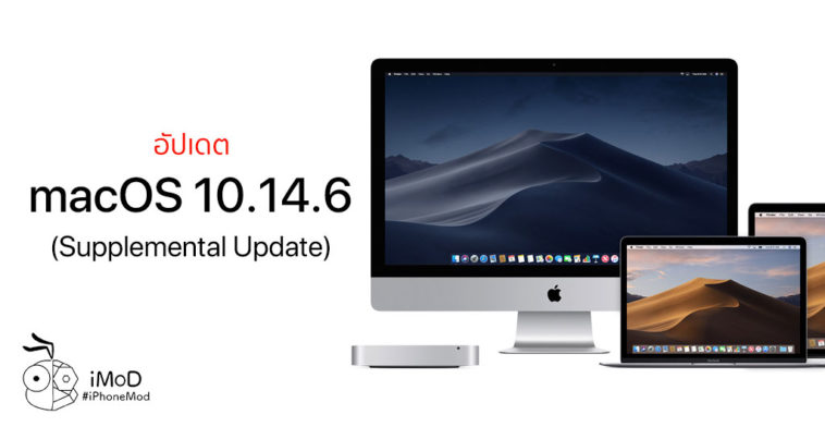 Macos 10 14 6 Supplemental Update For Mac Late Aug 2019