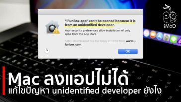 Macos Fix Unidentified Developer Cover
