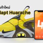 Nike Release New Sneaker Adapt Huarache