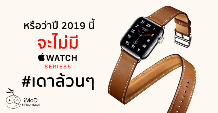 No Apple Watch Series 5 In 2019 Expectation