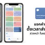 Send Delayed Message Auto Time Shortcuts Ios