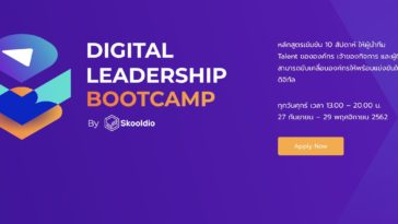 Skooldio Digital Leadership Bootcamp Banner