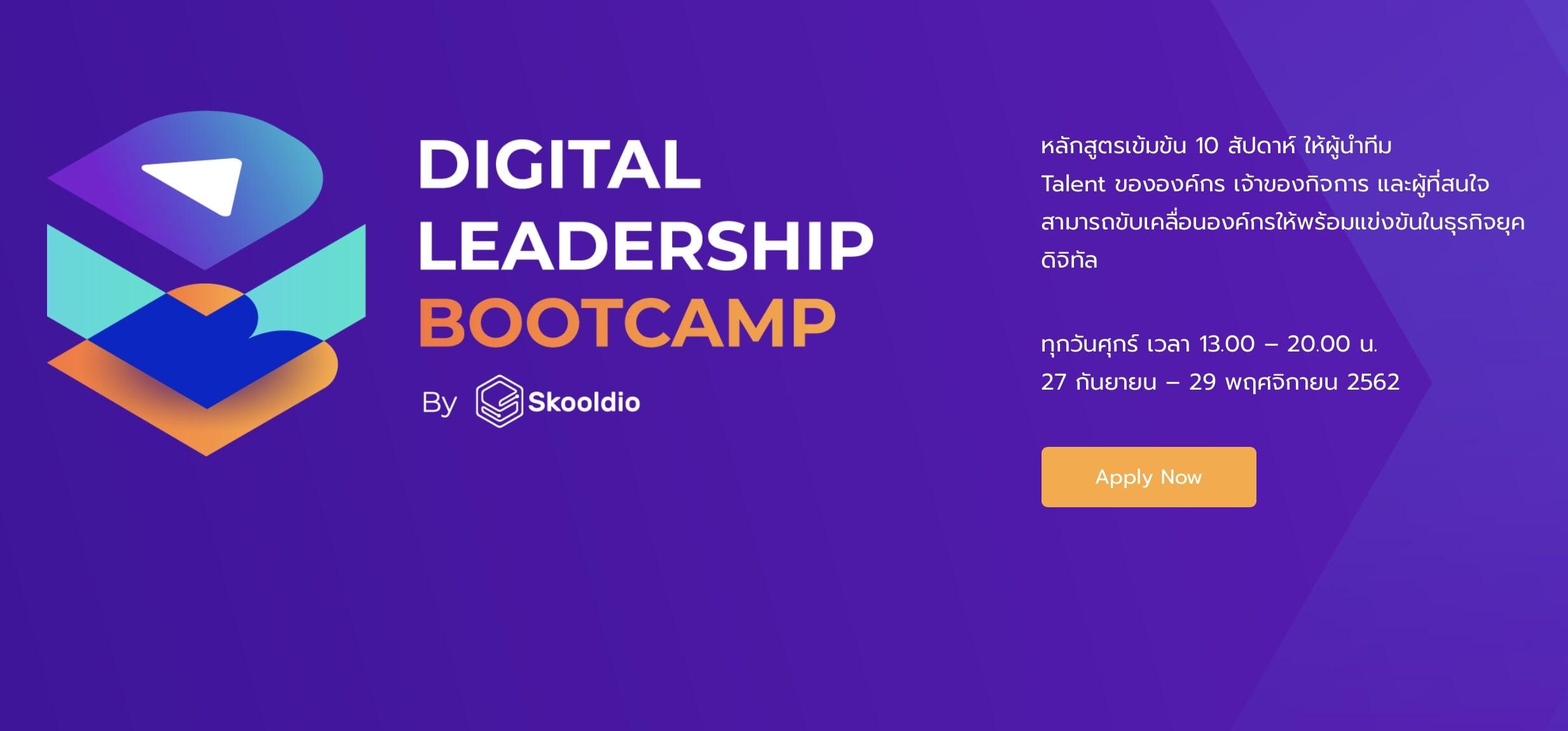 Skooldio Digital Leadership Bootcamp Banner