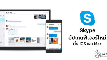 Skype Update New Feature Ios Mac