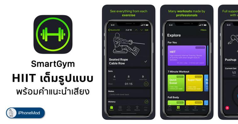 Smartgym Support Full Hiit V 4 0