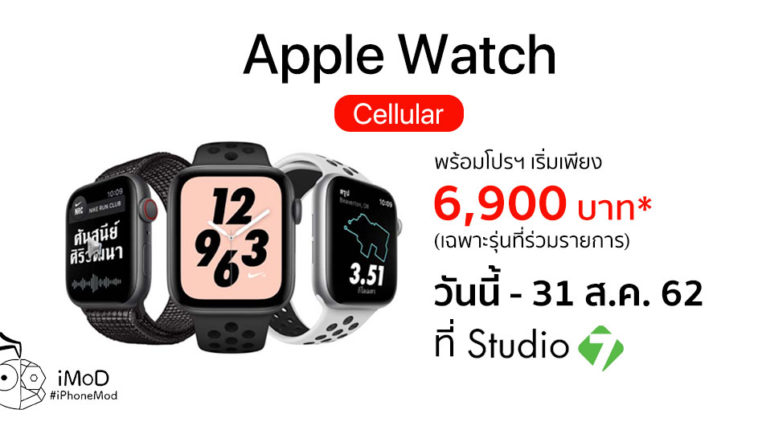 Studio 7 Apple Watch Deals 31 Aug 2019