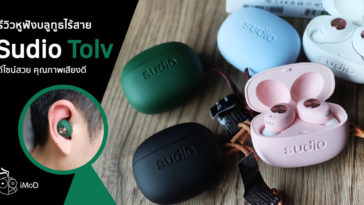 Sudio Tolv True Wirless Headphone Blutooth Review Cover