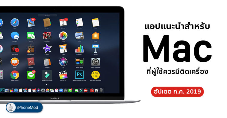 Suggestion App Program For Mac July 2019