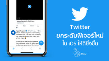 Twitter Prepare New Feature For Ios