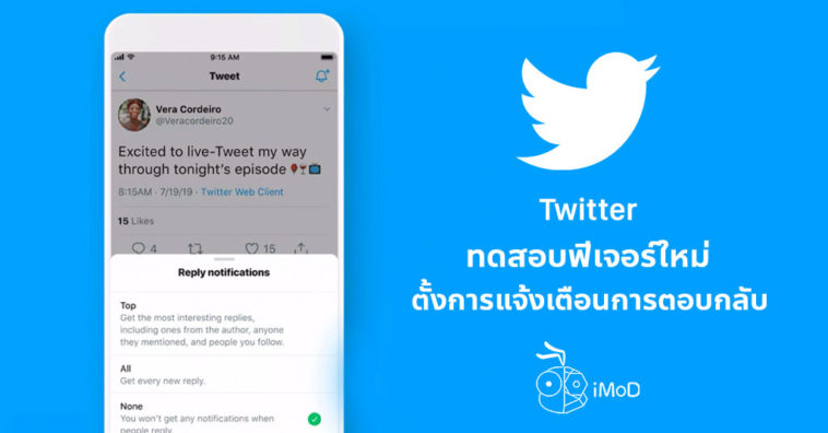 Twitter Testing Notification Replay New Feature