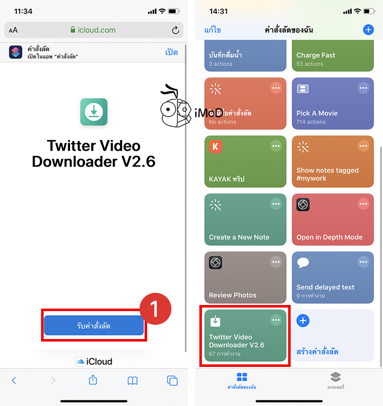 Twitter Video Download Shortcuts 1
