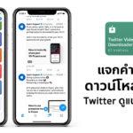 Twitter Video Download Shortcuts
