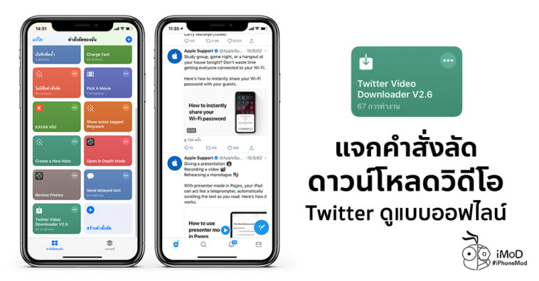 Twitter Video Download Shortcuts