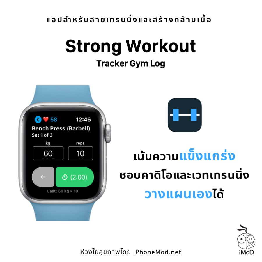 Weight Training App Support Apple Watch 1
