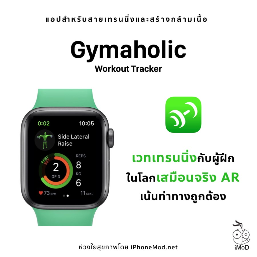 Weight Training App Support Apple Watch 4