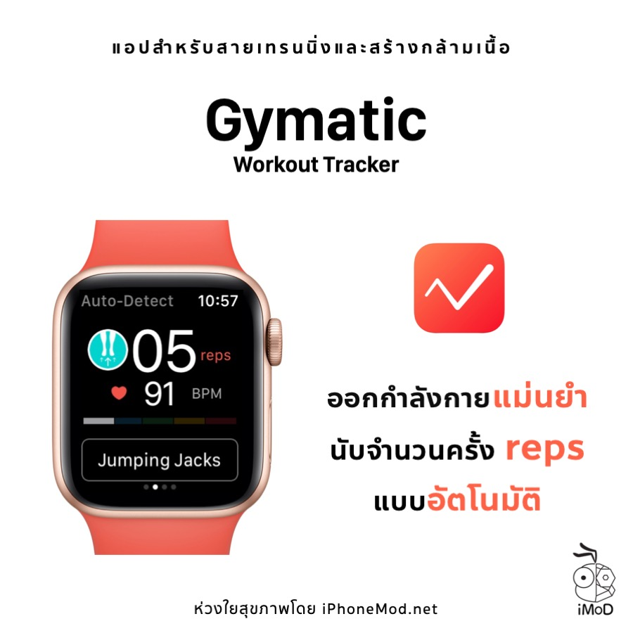 Weight Training App Support Apple Watch 5
