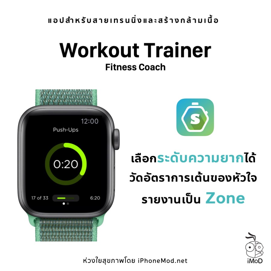 Weight Training App Support Apple Watch 8