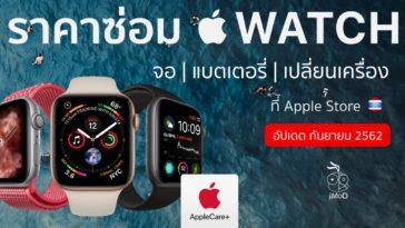 ราคาซ่อม Apple Watch กันยายน 2019