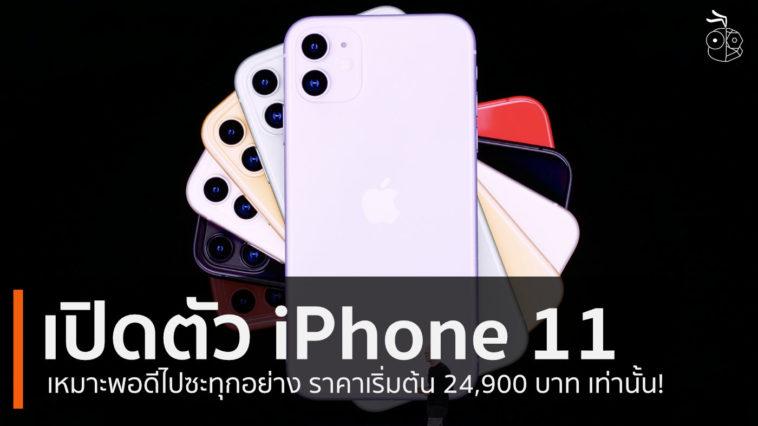 เปิดตัว Iphone 11 Cover