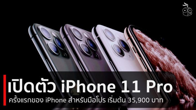 เปิดตัว Iphone 11 Pro Cover