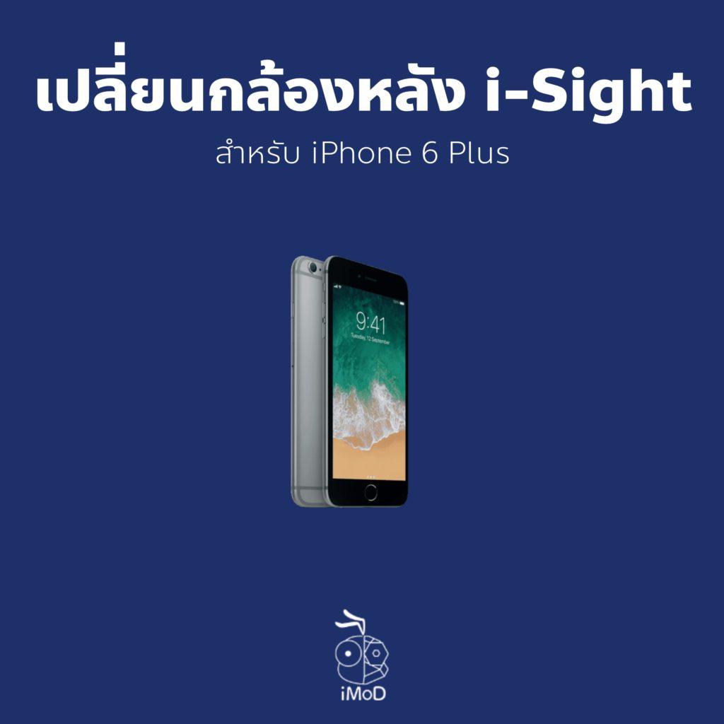 09 Iphone 6 Plus Isight Camera Issue