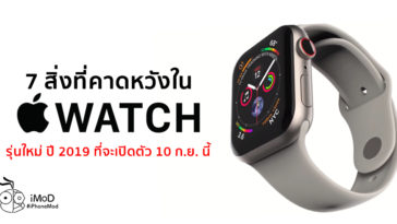7 Thing Expect On Apple Watch 2019