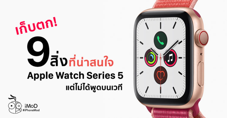 9 Things Interesting Apple Watch Series 5 Not Talk On Stage Event 2019 Cover