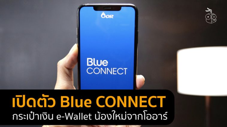 Blue Connect Article Cover