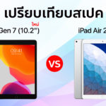 Cover Compare Ipad 10.2 And Ipad Air