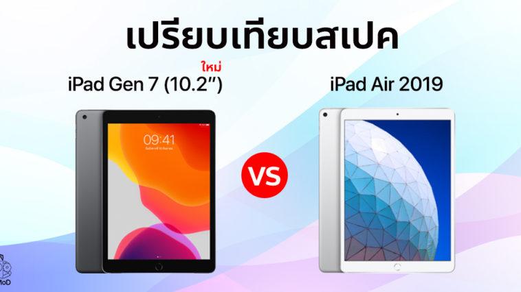 Cover Compare Ipad 10.2 And Ipad Air