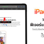 Cover How To Use Feture Dictionary Ipados