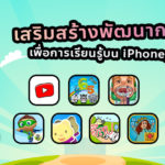 Cover Apps For Kids 2