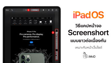 Cover How To Capture Screenshort Ipados02