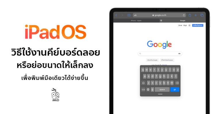 Cover How To Short Keyboard Ipados 01