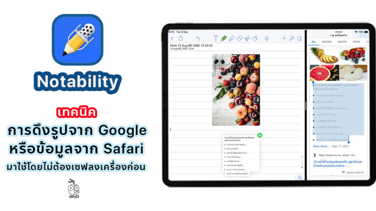 Cover How To Use Pic And Data From Google And Safari