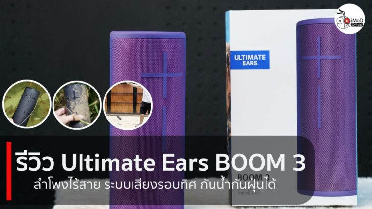 Ultimate Ears Boom 3 Review Cover 2