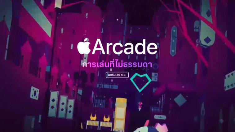Apple Arcade Img 1